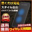 【置くだけ簡単充電】Qi ワイヤレス充電器 2WAY iPhoneX iPhone8 対応 ワイヤレスチャージャー【レビューで送料無料】