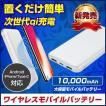 Qiワイヤレス充電対応 大容量モバイルバッテリー 3台同時 10000mAh スマホ iPhone8 タブレットPC ALPHA LING x-01【iphone8 iPhoneX アイコス iqos】