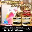 タブレット PC 本体 Teclast P80 pro 32GB 3GRAM MTK8163 Android7.0 BT搭載 FHD  8インチ 8型