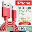 iPhoneケーブル 充電 コード 急速充電 iPhoneX iPhone8 iPhone7 iPad 充電ケーブル 2m モバイルバッテリー