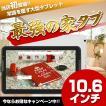 【10.6インチ 10.6型】最強の家タブ オクタコア 32GB IPS液晶搭載 タブレットPC本体【LINE 大型 10型 10インチ】