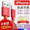 iPhone 充電ケーブル 充電器 コード 長さ 1m 急速充電...