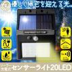 センサーライト ソーラー充電式 20灯LED 人感センサー 防水IP65 ポーチライト 自動点灯 簡単設置 玄関灯 駐車場 これは明るい