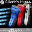 電気シェーバー 2枚刃 髭剃り メンズシェーバー 替え刃付属付き 水洗い対応 ウォッシャブル 充電式 独立フローティング2枚刃