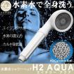 シャワーヘッド 水素水 エイチツーアクア 水素水シャワー エイジングサポート 水素還元力 カルキ臭低減