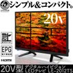液晶テレビ 20インチ デジタル ハイビジョン LEDテレビ LE-2012TS 地デジ 電子番組表 HDMI