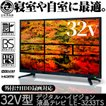 液晶テレビ  32インチ デジタル ハイビジョン LEDテレビ LE-3233TS 外付けHDD録画対応 地デジ BS/CS対応 電子番組表 HDMI