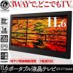 ポータブル液晶テレビ 11.6インチ 地デジ録画機能搭載 3WAY 3style 3電源対応 フルセグワンセグ自動切換