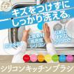 キッチンブラシ シリコンキッチンブラシ シリコン ブラシ 食器洗い シリコンスポンジ 多機能 鍋つかみ 野菜洗い