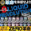 電子タバコ リキッド 電子たばこ ゼロ革命 ZERO革命 禁煙グッズ ベースリキッド メンソール 国産 リキッドフレーバー プルームテック互換 送料無料