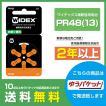 ワイデックス/PR48(13)/WIDEX/補聴器電池/補聴器用空気電池/6粒1パック