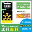 ワイデックス/PR536(10)/WIDEX/補聴器電池/補聴器用空気電池/6粒1パック