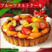 送料無料クリスマス9種フルーツ入りタルト