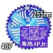 津村 ツムラ チップソー F型ハイパー 草刈刃 255mm×40P 1枚 haya