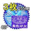 津村 ツムラ チップソー F型ハイパー 草刈刃 255mm×40P 徳用3枚組