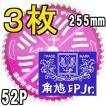 ツムラのチップソー L-52 オールラウンド草刈刃 255mm×52P 徳用3枚組 haya