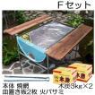 ドラム缶バーベキューコンロ Fセット(焼き網、木炭、皿置き板、火バサミ45cm付)