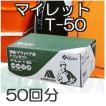 マイレットT-50 (凝固剤のみ) 現場トイレ 補充用トイレ処理セット 50回分 (防災 災害 アウトドア トイレ) YS