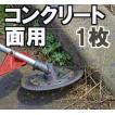 仁作 トミタディスク コンクリート面用 刈払機回転刃 230mm No.8000