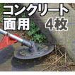 仁作 トミタディスク コンクリート面用 刈払機回転刃 230mm No.8000 4枚セット