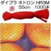 ダイプラ ネトロン HR3M 55cm 赤 2kg用 1000本入