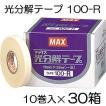 光分解テープ MAXマックス園芸用誘引結束機テープナー用テープ TAPE 100-R(クリーム)10巻×30箱