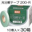 光分解テープ MAXマックス園芸用誘引結束機テープナー用テープ TAPE 200-R(グリーン)10巻×30箱