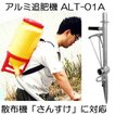 アルミ追肥機 散布機さんすけ接続タイプ ALT-01Aセット