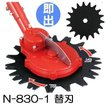 草刈丸N-830専用替刃(上下刃セット) N-830-1