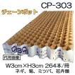 ニッテン チェーンポット CP-303 264本付 150冊 CP303 日本甜菜製糖