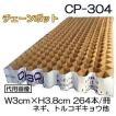 ニッテン チェーンポット CP-304 264本付150冊 CP304 日本甜菜製糖
