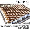 ニッテン チェーンポット CP-353 190本付150冊 CP353 ネギ、花き類に 日本甜菜製糖