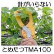 ニチバン とめたつ TMA100 針がいらない 誘引結束機