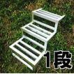 簡易連結式階段 キズナダンダン傾斜面用 1段 東洋鋼業