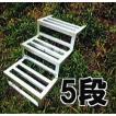 簡易連結式階段 キズナダンダン傾斜面用 5段 東洋鋼業