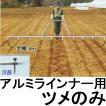 畑の線引き器 アルミラインナー用ツメ1本 (アルミ製)