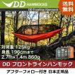 DDハンモック 蚊帳付き フロントラインハンモック 標準モデル レギュラーサイズ