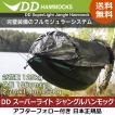 DDハンモック 蚊帳付き スーパーライトジャングルハンモック ベーシックサイズ