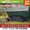 蚊帳付き DDハンモック 地上設営 トラベルハンモックビビ テント