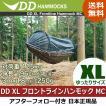 DDハンモック 蚊帳付き 迷彩 XL フロントライン MC 大きいサイズ
