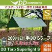 DDタープ superlight S スーパーライトタープS 最軽量 レインシェルター 連結