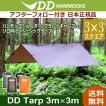 DDタープ 3×3 DDTarp 正方形 グリーン ブラウン ブラック オレンジ キャンプ 防水