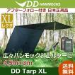 DDタープ XL DDTarp レクタタープ グリーン ブラウン キャンプ 防水