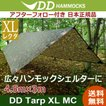 DDタープ XL 迷彩 大きめサイズ マルチカム柄 レクタ DDTarp カモ キャンプ 防水