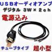 超小型 3W×2ch USBオーディオアンプ チューブタイプ