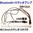超小型アンプ 3W×2ch Φ3.5mmステレオプラグアンプ USBコネクタ電源 小型チューブタイプ