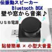 伝振動スピーカーBluetoothBOX(USBコネクタ電源仕様)  壁板や窓がスピーカーになる 貼替簡単×小型大音量