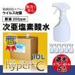 強力ウイルス除菌99.9% コロナウイルス対策 マスク 除菌 手指消毒 日本製 感染予防 次亜塩素酸 消臭除菌水 200ppm (ハイパーC10リットル 10L) 安心安全 強力除菌