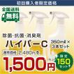 安心安全 除菌消臭スプレー (ハイパーC350ml×3本) 弱酸性 次亜塩素酸 除菌消臭水 臭いの素から強力消臭 強力除菌 【送料無料初回購入者限定価格】