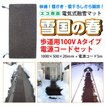 融雪マット 歩道用Aタイプ 電源コードセット 1000×500×20mm [雪国の春]